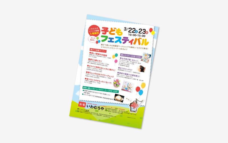 20140315_iwamuroya_001